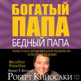 Rich Dad Poor Dad for Teens: The Secrets About Money--that You Don't Learn in School! - Russian Edition - undefined